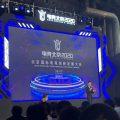 """北京国际电竞创新发展大会开幕,大会以""""竞启未来""""为主题"""