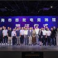 上海电竞场馆评级授证仪式