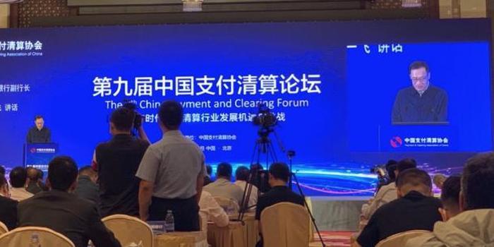 第九届中国支付清算论坛