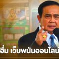 泰国总理巴育下令严打网络赌博