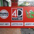 大马非法博彩公司在正规投注站旁开店抢生意。