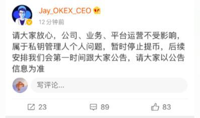 OKex CEO发布微博辟谣