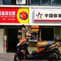 中国福彩与体彩销售厅
