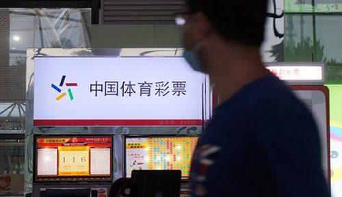 中国体彩投注站