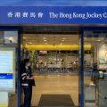 香港赛马会表示投注站今起只于非赛马日开放