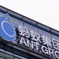 蚂蚁集团上市前高层被中国四大金融单位约谈
