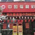 中国福彩投注站