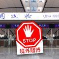 中国制定两批跨境赌博旅游目的地黑名单