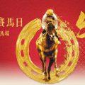香港赛马会农历新年赛马日