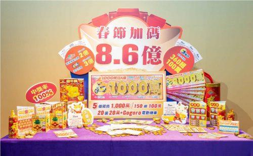 台湾彩票春节加码活动