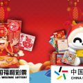 中国两大彩票发行机构推出辛丑年刮刮乐