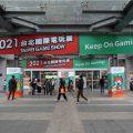 2021年台北电玩展展场人数限制7千人