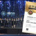 太阳城集团荣登「2020中国上市公司品牌500强」