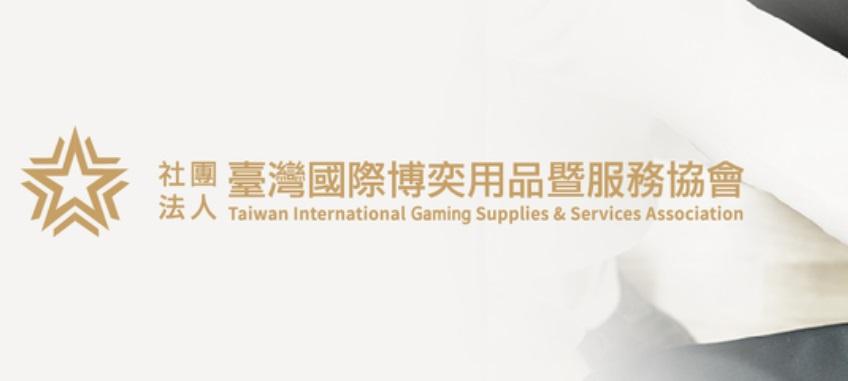杨明勋律师为创办台湾博弈用品协会的主要推手之一