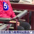 江苏淮安21人因朋友圈转贴或发布BC广告而获刑