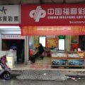 中国彩票销量仍持续疲弱?