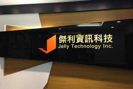 杰利资讯科技客服薪水优于台湾平均水平许多
