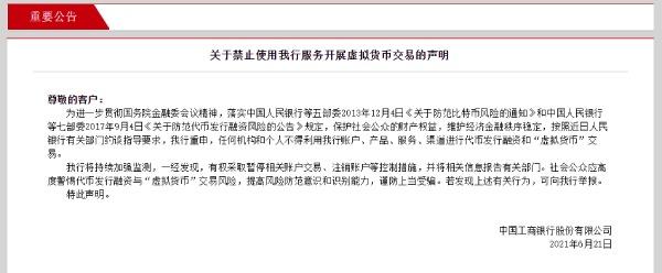 中国, 比特币 以太币, 虚拟币, 中国人行, 金融监管,