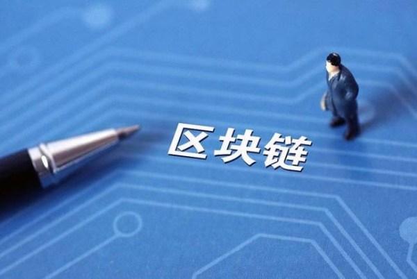 中国, 区块链, 虚拟币, 金融监管, 中国人行,